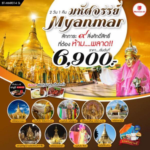 ทัวร์พม่า สักการะ 9 สิ่งศักดิ์สิทธิ์ 2 วัน 1 คืน โดยสายการบิน Lion Air (SL)
