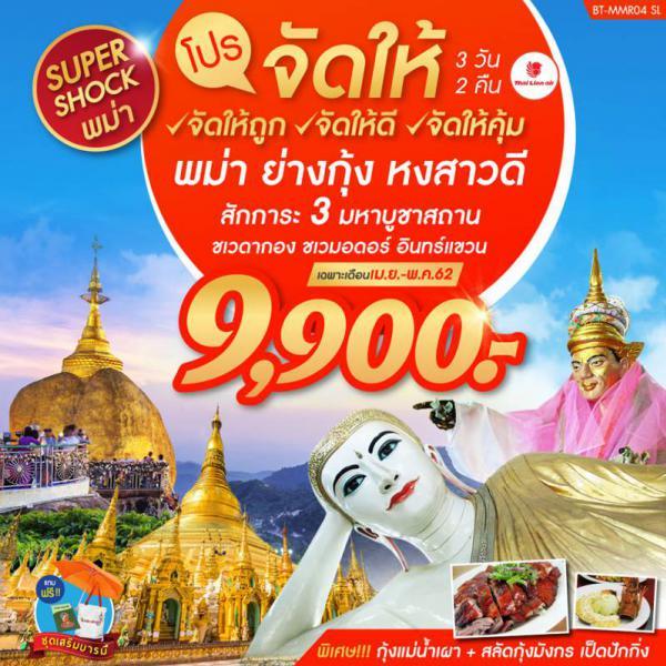 ทัวร์พม่า ย่างกุ้ง หงสาวดี พระธาตุอินทร์แขวน สักการะ 3 มหาบูชาสถาน 3 วัน 2 คืน โดยสายการบิน Thai lion air