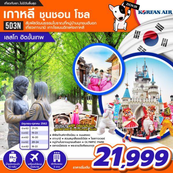 ทัวร์เกาหลี  เกาะนามิ สวนสนุกล็อตเต้เวิลด์ โซทาวเวอร์ หมู่บ้านบุกชอนฮันอก เมียงดง พระราชวังเคียงบกกุก ฮงแด 5 วัน 3 คืน โดยสายการบิน KOREAN AIR