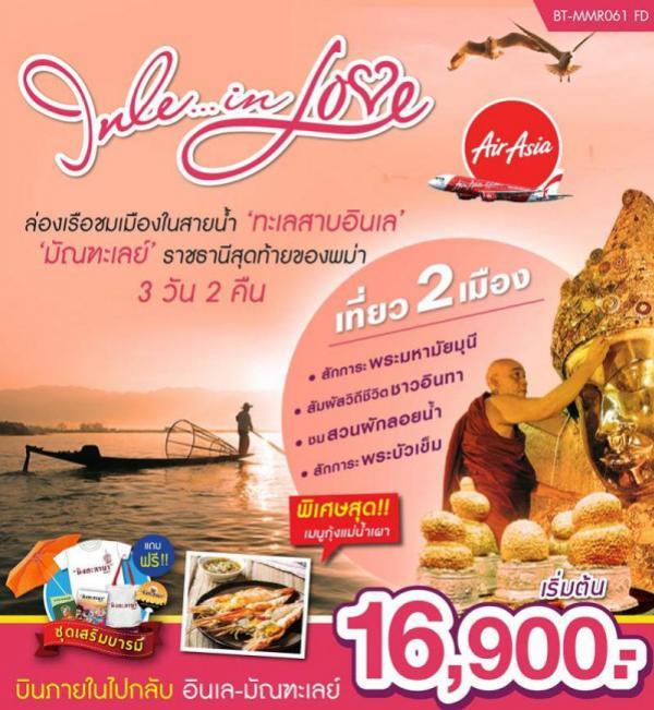 ทัวร์พม่า ล่องเรือชมเมืองในสายน้ำ ทะเลสาบอินเล มัณฑะเลย์ ราชธานีสุดท้ายของพม่า 3 วัน 2 คืนโดยสายการบิน  Thai Air Asia (FD)