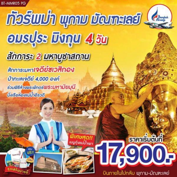 ทัวร์พม่า อมรปุระ วัดกุสินารา เมืองพุกาม พระมหาเจดีย์ชเวสิกอง เมืองมิงกุง พระราชวังมัณฑะเลย์ พระราชวังไม้สักชเวนานจอง  พระมหามัยมุนี วัดมหากันดายงค์  4 วัน โดยสายการบิน  Bangkok Airways