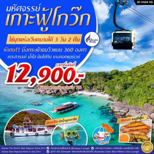 ทัวร์เวียดนาม มหัศจรรย์เกาะฟู้โกว๊ก ไข่มุกแห่งเวียดนามใต้ 3 วัน 2 คืน โดยสายการบิน Bangkok Airways (PG)