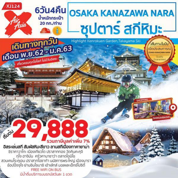 ทัวร์ญี่ปุ่น เกียวโต ปราสาทโอซาก้า เยื่อนเมืองแห่งสายน้ำ ชื่นชมสวนเคนโระคุเอน 6 วัน 3 คืน โดยสายการบิน Air Asia x
