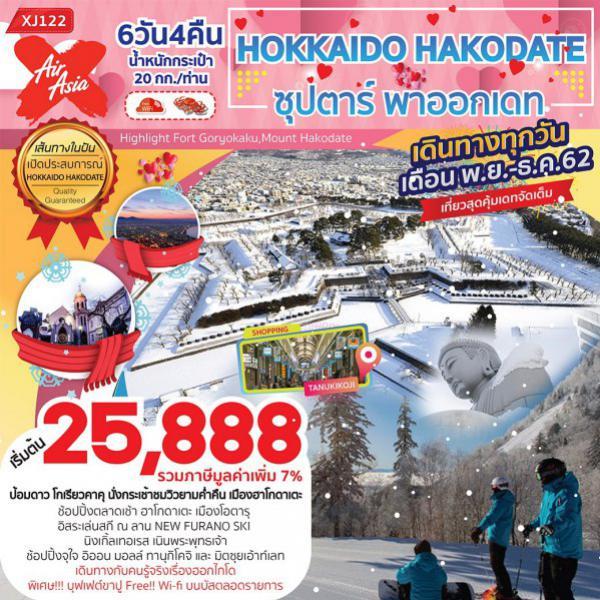 ทัวร์ญี่ปุ่น  ฮอกไกโด ภูเขาฮาโกดาเตะ เมืองเก่าโมโตมาชิ ภูเขาไฟโชวะชินซัง หุบเขานรกจิโกกุดานิ 6 วัน 4 คืน โดยสายการบิน Air Asia x