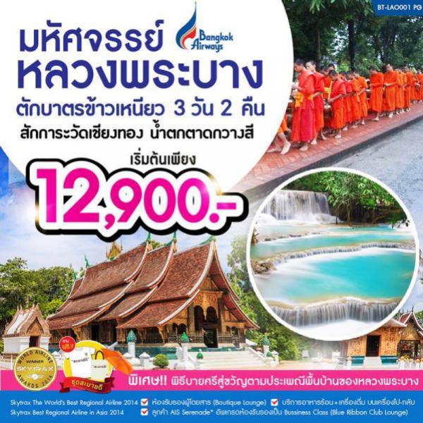 ทัวร์ลาว หลวงพระบาง เมืองมรดกโลก วัดเชียงทอง น้ำตกตาดกวาสี 3 วัน 2 คืน โดยสายการบิน Bangkok Airways