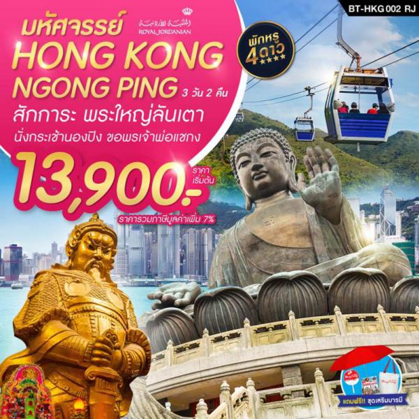 ทัวร์ฮ่องกง กระเช้านองปิง พระใหญ่โป่วหลิน วัดแชกงหมิว วัดหวังต้าเซียน  จิมซาจุ่ย  3 วัน 2 คืน โดยสายการบิน Royal Jordan