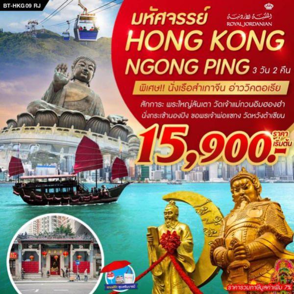 ทัวร์ฮ่องกง พระใหญ่ลันเตา กระเช้านองปิง วัดแชกงหมิว วัดหวังต้าเซียน นั่งเรือสำเภาจีน 3 วัน 2 คืน โดยสายการบิน Royal Jordan Airways (RJ)