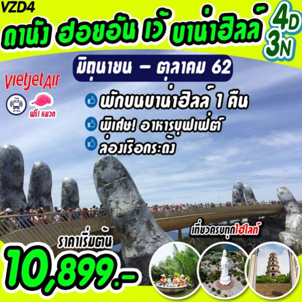 ทัวร์เวียดนามกลาง ดานัง ฮอยอัน เว้ บาน่าฮิลล์ นั่งเรือกระด้ง ชมมังกรพ่นไฟ 4 วัน 3 คืน โดยสายการบิน VietJet Air (VZ)