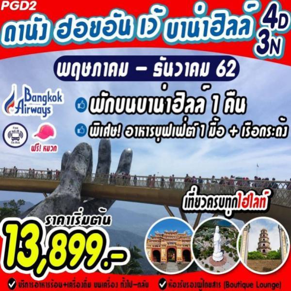 ทัวร์เวียดนามกลาง เว้ ดานัง ฮอยอัน เที่ยวบานาฮิลล์ ชมวิวบนสะพานมือสีทอง ล่องเรือกระด้ง 4 วัน 3 คืน โดยสายการบิน Bangkok Airways (PG)