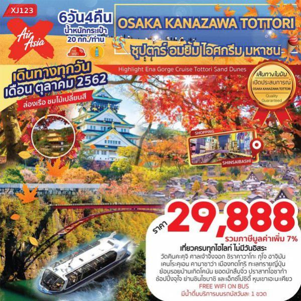 ทัวร์ญี่ปุ่น โอซาก้า เกียวโต ทาคายาม่า ใบไม้เปลี่ยนสี ชมหมู่บ้านมรดกโลก ชิราคาวาโกะ ชมปราสาททอง วัดคินคะคุจิ เที่ยวครบทุกไฮไลท์ ไม่มีวันอิสระ 6 วัน 4 คืน โดยสายการบินแอร์เอซียเอ็กซ์ (XJ)