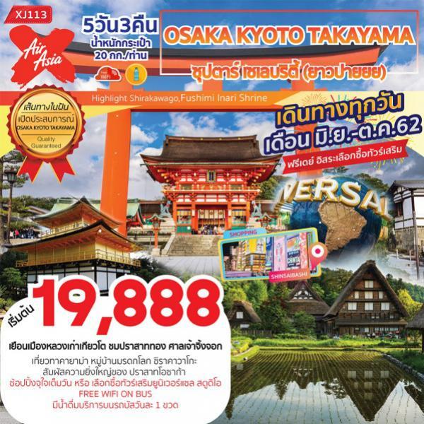 ทัวร์ญี่ปุ่น โอซาก้า เกียวโต ทาคายาม่า เยือนหมู่บ้านชิราคาวาโกะ ชมปราสาทโอซาก้า  5 วัน 3 คืน โดยสายการบิน Air Asia X (XJ)