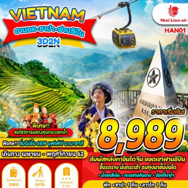 ทัวร์เวียดนามเหนือ ฮานอย ซาปา ฟานซิปัน สัมผัสหลังคาอินโดจีน นั่งกระเช้าชมทุ่งนาขั้นบันได 3 วัน 2 คืน โดยสายการบิน Thai Lion Air (SL)