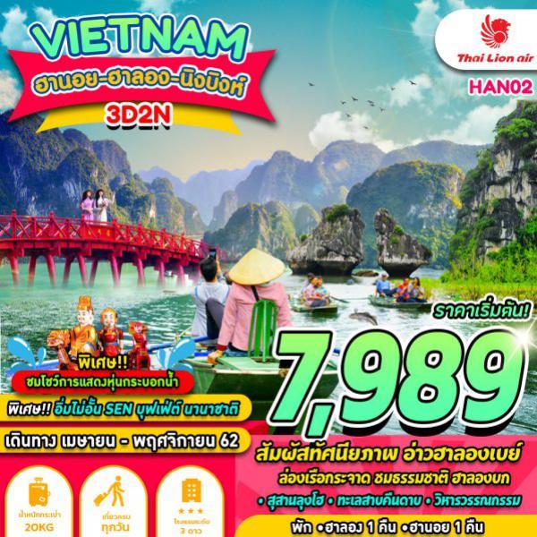 ทัวร์เวียดนามเหนือ ฮานอย ฮาลอง นิงบิงห์ ล่องเรือชม 2 อ่าว (ฮาลองเบย์+ฮาลองบก)  3  วัน 2 คืน โดยสายการบิน Thai Lion air (SL)