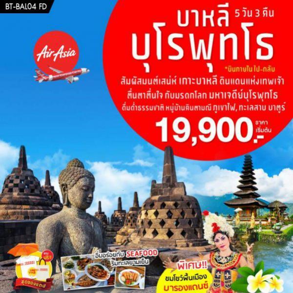 ทัวร์อินโดนีเซีย บาหลี มหาเจดีย์บุโรพุทโธ  ภูเขาไฟบาตูร์  5 วัน 3 คืน โดยสายการบิน Air Asia