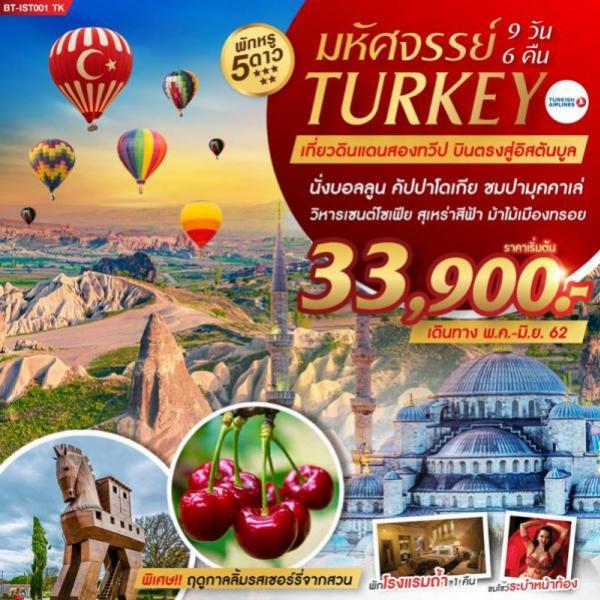 ทัวร์ตุรกี คัปปาโดเกีย ปามุคคาเล่ ชมม้าไม้เมืองทรอย สวนเชอร์รี่ เที่ยวดินแดนสองทวีป 9 วัน 6 คืน โดยสายการบิน Turkish Airlines (TK)