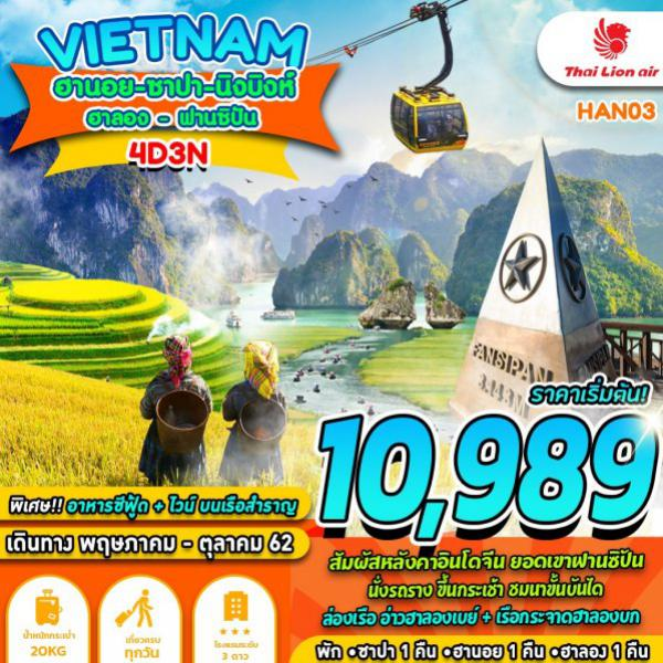 ทัวร์เวียดนามเหนือ ฮานอย ซาปา นิงบิงห์ ฮาลอง ฟานซิปัน 4 วัน 3 คืน โดยสายการบิน Thai Lion air (SL)