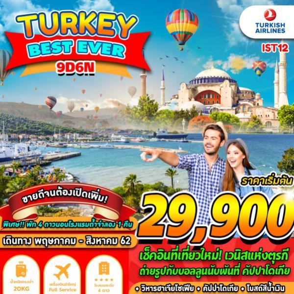 ทัวร์ตุรกี คัปปาโดเกีย เวนิสแห่งตุรกี วิหารฮาเยียโซเฟีย โบสถ์สีน้ำเงิน 9 วัน 6 คืน โดยสายการบิน Turkish Airlines (TK)