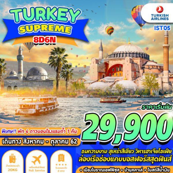 ทัวร์ตุรกี อิสตันบูล บูร์ซาร์  ปามุคคาเล่ เมืองโบราณเอฟฟิซุส ล่องเรือชมช่องแคบบอสฟอรัส 8 วัน 6 คืน โดยสายการบิน TURKISH AIRLINES
