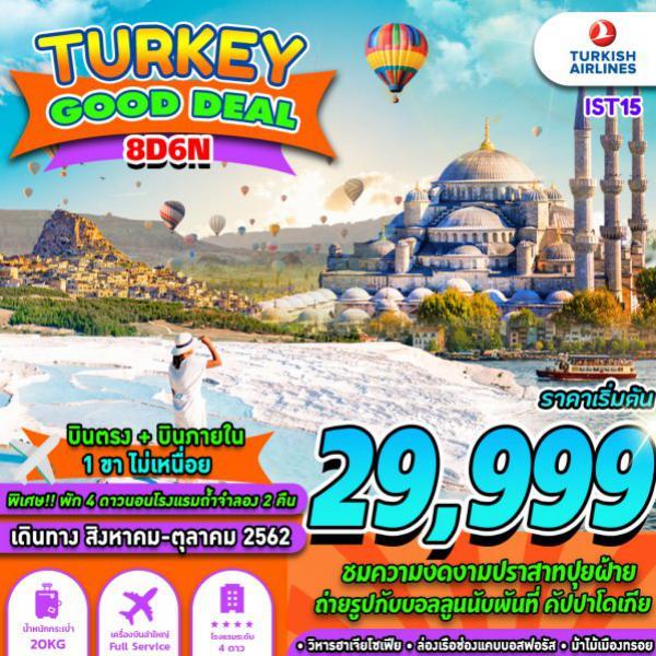 ทัวร์ตุรกี อิสตัลบลู ทรอย ปามุคคาเล่ คัปปาโดเกีย ทรอย นครไต้ดิน  8 วัน 6 คืน บินภายใน 1 ขา โดยสายการบิน TURKISH AIRLINES (TK)