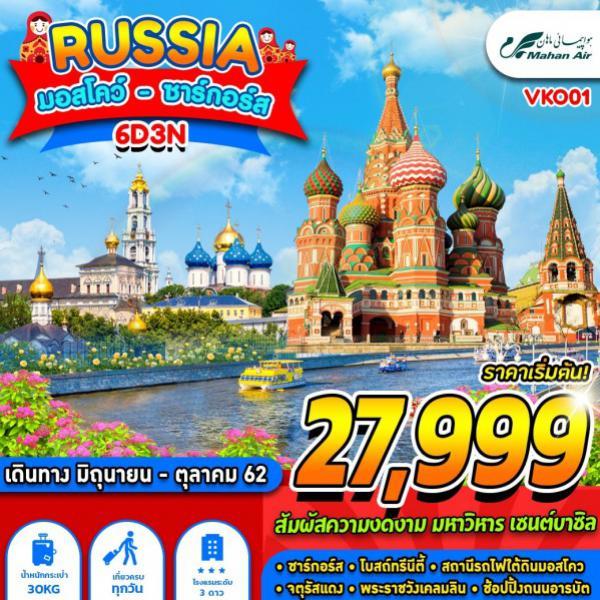 ทัวร์รัสเซีย มอสโคว์ ซาร์กอร์ส สัมผัสความงดงามมหาวิหารเซนต์บาซิล จัตุรัสแดง ช้อปปิ้งถนนอารบัต 6 วัน 3 คืน โดยสายการบิน Mahan Air (W5)