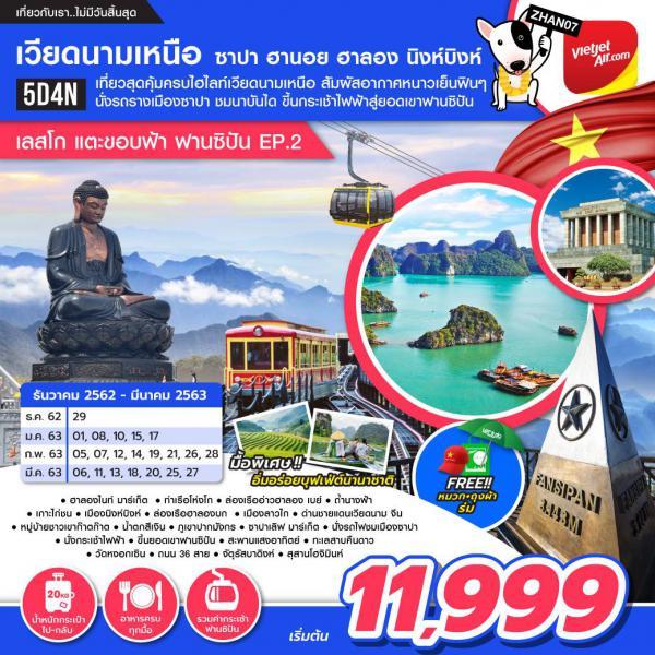 ทัวร์เวียดนามเหนือ ซาปา ฮานอย ฮาลอง นิงห์บิงห์ นั่งกระเช้าไฟฟ้าฟานซิปัน 5 วัน 4 คืน โดยสายการบิน VIETJET AIR (VJ)