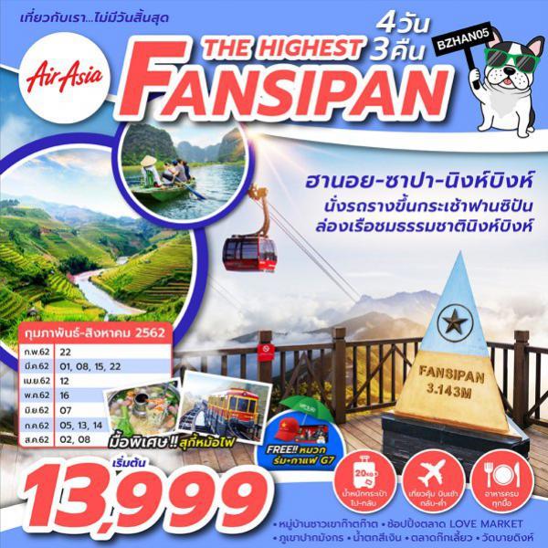 ทัวร์เวียดนามเหนือ ฮานอย ซาปา นิงห์บิงห์ ฟานซีปัน  4 วัน 3 คืน โดยสายการบิน Air Asia