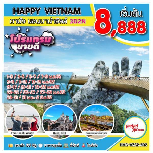 ทัวร์เวียดนามกลาง ดานัง ฮอยอัน บาน่าฮิลล์ แฟนตาซีพาร์ค สะพานมือยกสีทอง วัดหลินอึ๋ง 3 วัน 2 คืน โดยสายการบิน VietJet Air (VZ)