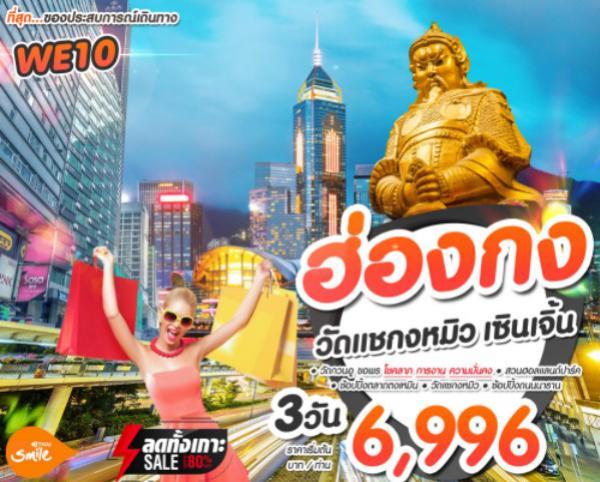 ทัวร์ฮ่องกง เซินเจิ้น ไหว้พระขอพรวัดแชกงหมิว สวนฮอลแลนด์ปาร์ค ช้อปปิ้งถนนนาธาน 3 วัน 2 คืน โดยสายการบิน Thai Smile (WE)