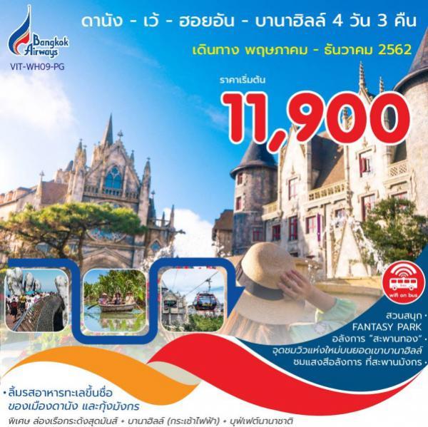ทัวร์เวียดนามกลาง ดานัง เว้ ฮอยอัน บานาฮิลล์ นั่งเรือกระด้งที่ฮอยอัน 4 วัน 3 คืน โดยสายการบิน Bangkok Airways (PG)