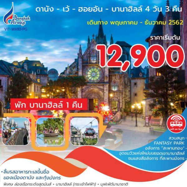 ทัวร์เวียดนามกลาง ดานัง เว้ ฮอยอัน บานาฮิลล์  ล่องเรือชมแม่นำ้หอม 4 วัน 3 คืน โดยสารการบิน Bangkok Airways (PG)