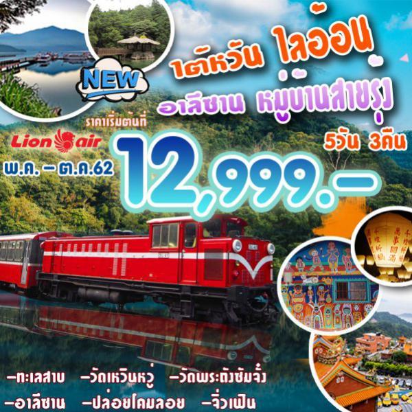ทัวร์ใต้หวัน อาลีซาน หมู่บ้านสายรุ้ง ล่องเรือทะเลสาบสุริยันจันทรา 5 วัน 3 คืน โดยสายการบิน THAI LION AIR (SL)