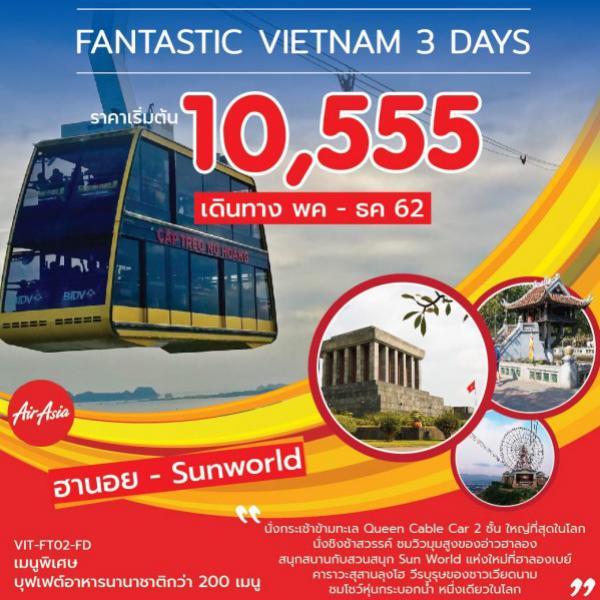 ทัวร์เวียดนามเหนือ ฮานอย ฮาลอง สวนสนุก Sun World สุสานโฮจิมินห์ นั่งกระเช้าข้ามทะเล 3 วัน 2 คืน โดยสายการบิน Air Asia (FD)