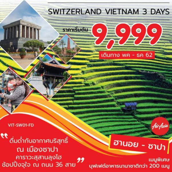 ทัวร์เวียดนามเหนือ ฮานอย ซาปา สุสานโฮจิมินห์  ช้อปปิ้งจุใจ 3 วัน 2 คืน โดยสายการบิน Ais Asia (FD)