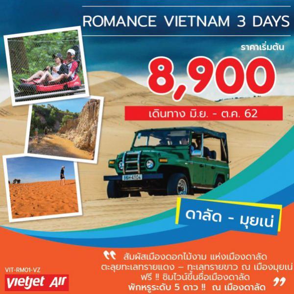 ทัวร์เวียดนามใต้ ดาลัด มุยเน่ เมืองดอกไม้กับทะเลทราย 3 วัน 2 คืน โดยสายการบิน VIETJET AIR (VZ)