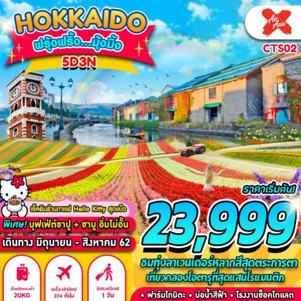 ทัวร์ญี่ปุ่น ฮอกไกโด ฟูราโน่ ชมทุ่งลาเวนเดอร์หลากสี อิสระฟรีเดย์ 1 วันเต็ม 5 วัน 3 คืน โดยสายการบิน Air Asia x