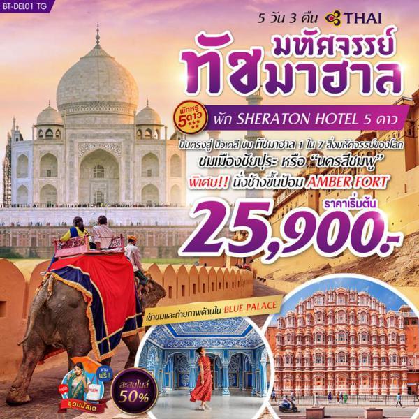 ทัวร์อินเดีย ทัชมาฮาล นครสีชมพู วัดพระพิฆเนศ นั่งช้างขึ้นป้อม AMBER FORT 5 วัน 3 คืน โดยสายการบิน Thai Airways (TG)