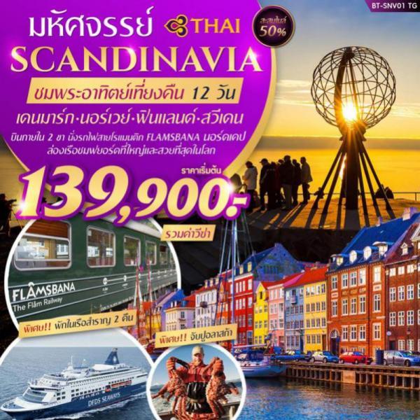 ทัวร์สแกนดิเนเวีย เดนมาร์ก นอร์เวย์ ฟินแลนด์ สวีเดน ชมพระอาทิตย์เที่ยงคืน 12 วัน 9 คืน  โดยสายการบิน Thai Airways (TG)