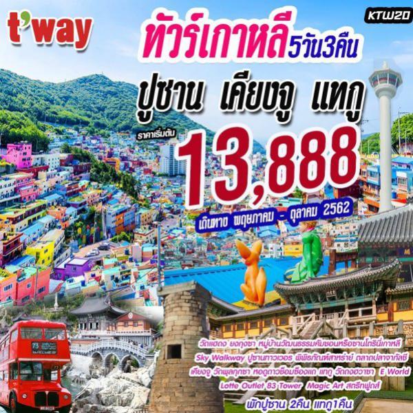 ทัวร์เกาหลี ปูซาน เคียงจู แทกู สวนสนุก E-World หอคอยแทกู ปูซานทาวเวอร์  5 วัน 3 คืน  โดยสายการบิน T'WAY  AIR (TW)