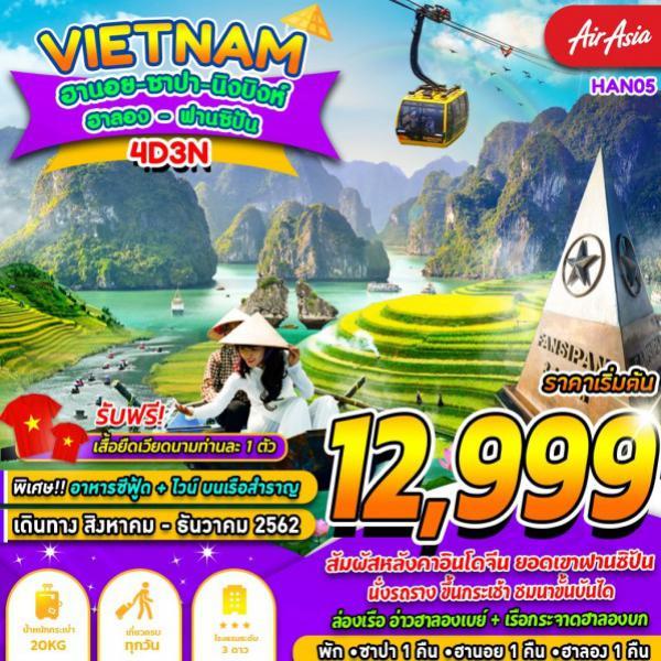 ทัวร์เวียดนามเหนือ ฮานอย ซาปา นิงบิงห์ ฮาลอง ฟานซิปัน 4 วัน 3 คืน โดยสายการบิน Air Asia (FD)