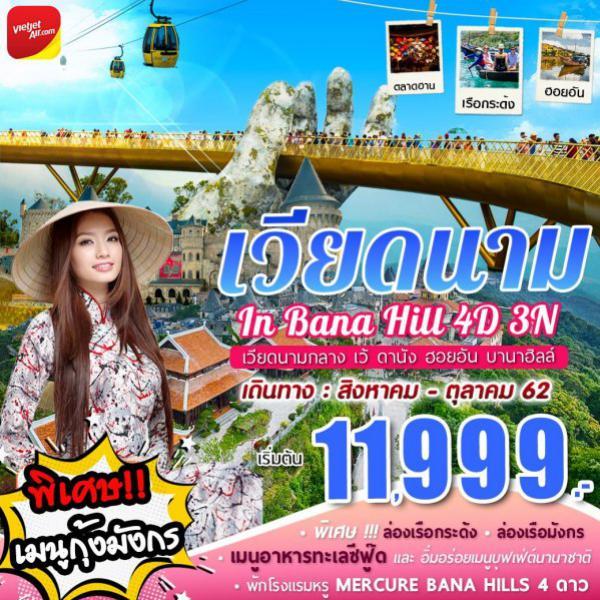 ทัวร์เวียดนามกลาง ดานัง เว้ ฮอยอัน กระเช้าบานาฮิลล์  สวนสนุกแฟนตาซีปาร์ค ล่องเรือชมแม่นำ้หอม 4 วัน 3 คืน โดยสายการบิน VIETJET AIR  (VZ)