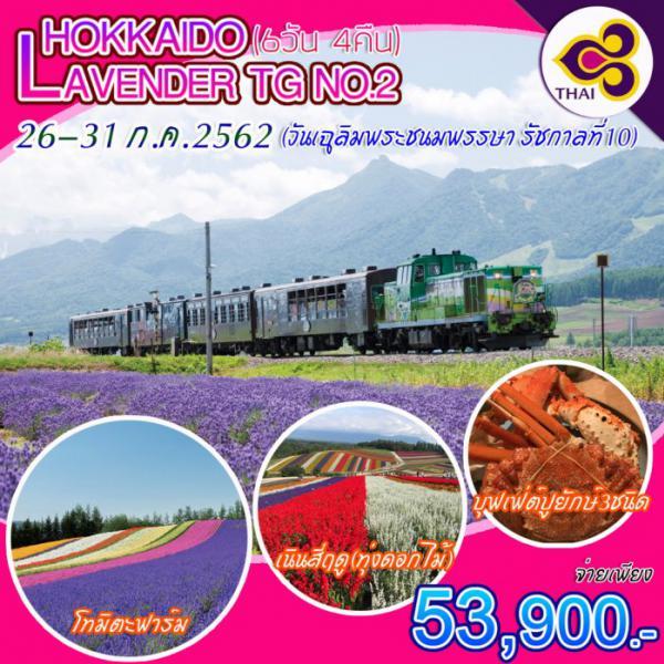 ทัวร์ญี่ปุ่น ฮอกไกโด โทมิตะฟาร์ม เนินสี่ฤดู หุบเขานรกจิโกกุดานิ สวนน้ำแร่ฟุกุดาชิ นั่งรถไฟโนโรโกะ 6 วัน 4 คืน Thai Airways (TG)