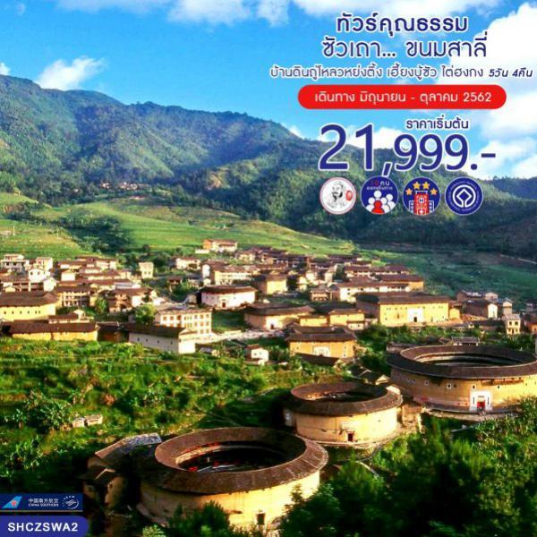 ทัวร์จีน ซัวเถา เหมยโจว บ้านดินถู่โหลว เมืองโบราณแต้จิ๋ว เฮี้ยงบู้ซัว ไต่ฮงกง 5 วัน 4 คืน โดยสายการบิน  CHINASOUTHERN AIRLINE (CZ)