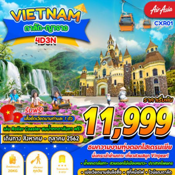 ทัวร์เวียดนามใต้ ดาลัด ญาจาง ชมความงามของทุ่งดอกไฮเดรนเยีย นั่งกระเช้าข้ามเกาะ 4 วัน 3 คืน โดยสายการบิน Air Asia (FD)
