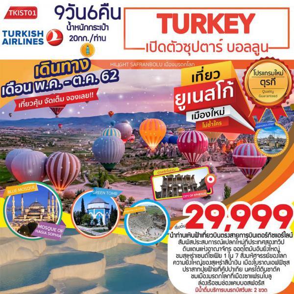 ทัวร์ตุรกี อิสตันบลู คัปปาโดเกีย ซาแฟรนโบลู  เปิดตัว ซุปตาร์ บอลลูน 9 วัน 6 คืน โดยสายการบิน เตอร์กิช แอร์ไลน์ (TK)