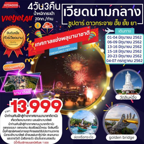 ทัวร์เวียดนามกลาง ดานัง เว้ ฮอยอัน บานาฮิลล์ สวนสนุกแฟนตาซีปาร์ค ล่องเรือกระด้ง ชมเทศกาลแข่งพลุนานาชาติ 4 วัน 3 คืน โดยสายการบิน VIETJET AIR (VZ)