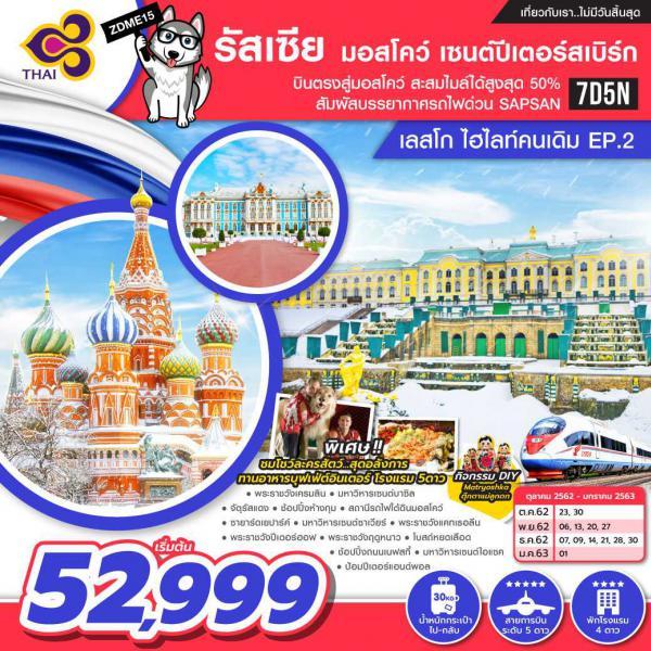 รัสเซีย มอสโคว์ เซนต์ปีเตอร์สเบิร์ก 7 วัน 5 คืน โดยสายการบิน Thai Airways (TG)