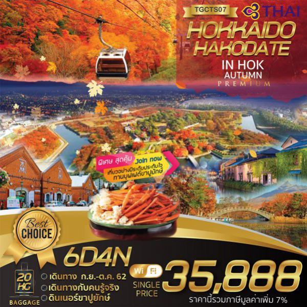 ทัวร์ญี่ปุ่น ฮอกไกโด ฮาโกดาเตะ โอตารุ หุบเขานรกจิโกกุดานิ ภูเขาไฟโชวะชินซัน  นั่งกระเช้าชมใบไม้เปลี่ยนสี 6 วัน 4 คืน โดยสายการบิน THAI AIRWAYS (TG)