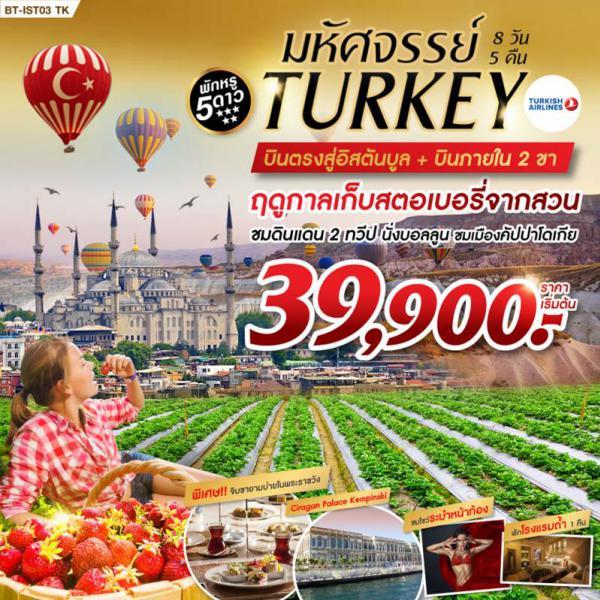 ทัวร์ตุรกี 2 ทวีป บินภายใน 2 ขา ฤดูเก็บสตอเบอรี่ นั่งบอลลูนชมเมืองคัปปาโดเกีย 8 วัน 5 คืน โดยสานการบิน Turkish Airlines (TK)