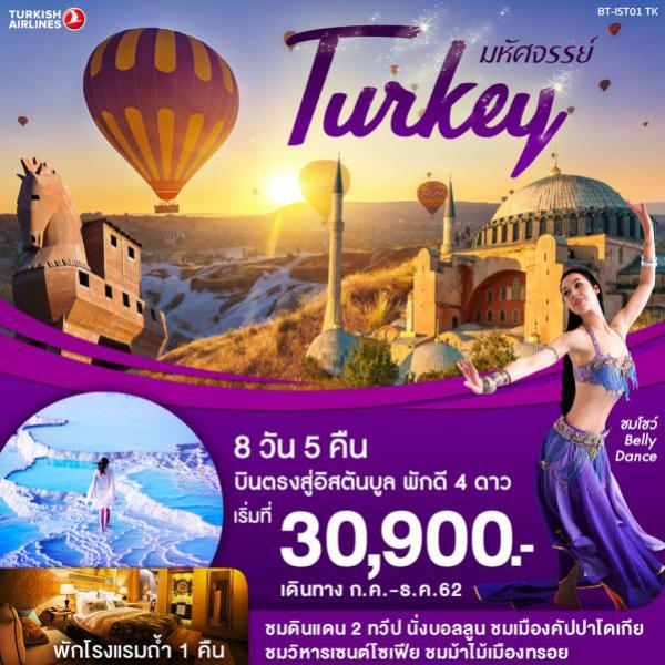 ทัวร์ตุรกี อิสตันบูล ทรอย ปามุคคาเล คัปปาโดเกีย นั่งเรือเฟอร์รี่ ชมโชว์ Belly Dance 8 วัน 5 คืน โดยสายการบิน Turkish Airlines (TK)