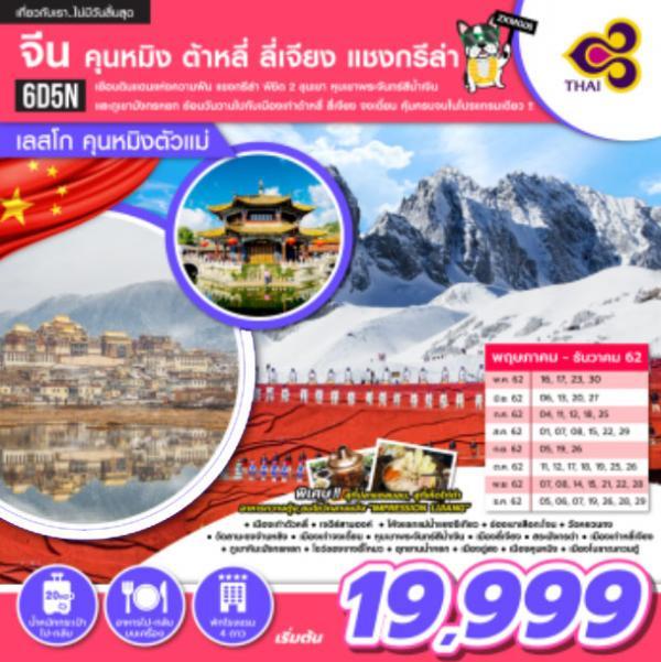 ทัวร์จีน คุนหมิง ต้าหลี่ ลี่เจียง แชงกรีล่า เยือนดินแดนแห่งความฝัน ภูเขามังกรหยก 6 วัน 5 คืน โดยสายการบิน Thai Airways (TG)